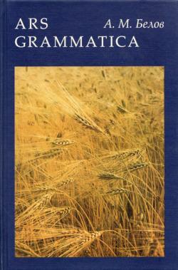 arsgrammatica_cover-250x379
